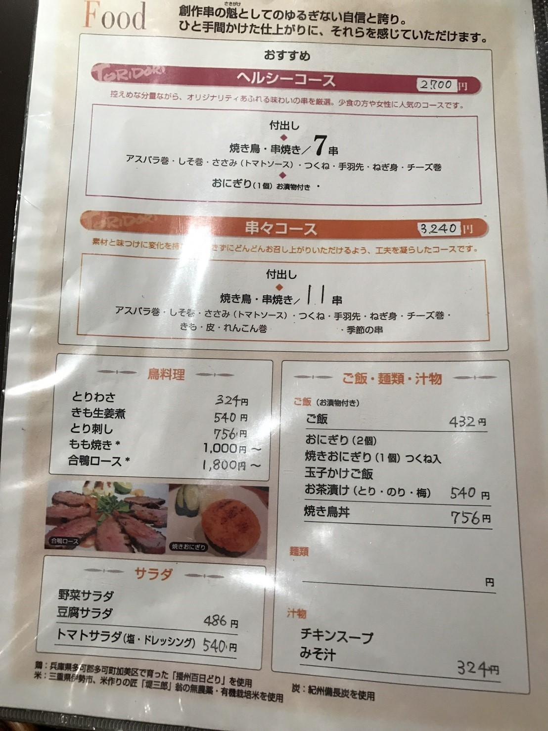 神戸・いきなりステーキ・串焼焼鳥TORIDORI 神戸三宮_e0115904_07031660.jpg