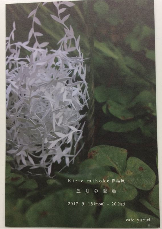 展示会のお知らせ『Kirie mihoko 作品展』_c0357605_12065049.jpg