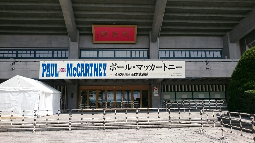 4/24 PAUL McCARTNEY Live in 武道館 前日グッズ販売_b0042308_12185053.jpg