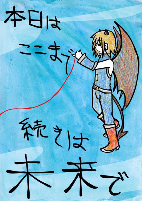 14話を15枚追加!!! - Astral chilD Max + Blog