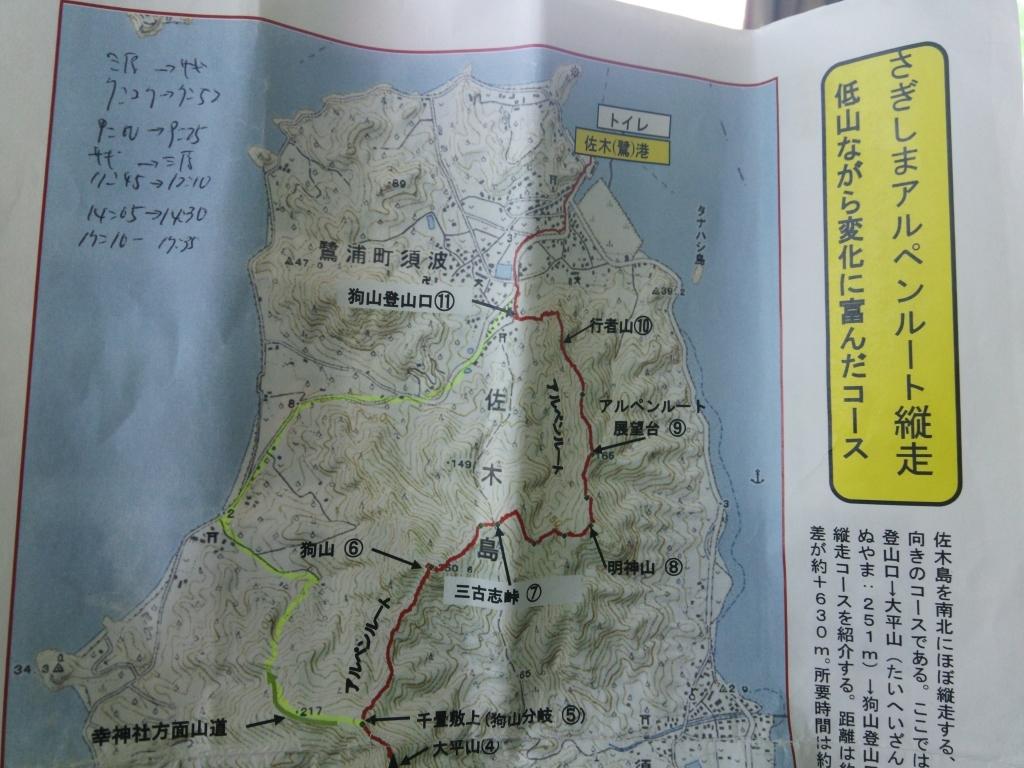 佐木島(大平山)_c0339918_11075366.jpg
