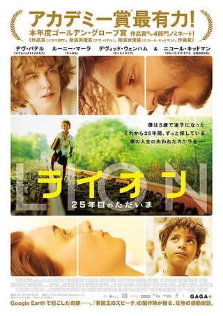 「Lion/ライオン〜25年目のただいま〜」_c0118119_00365494.jpg