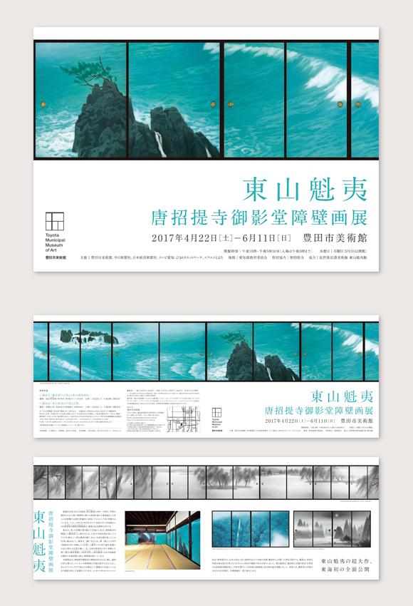 WORKS|東山魁夷 唐招提寺御影堂障壁画展_e0206124_2224693.jpg