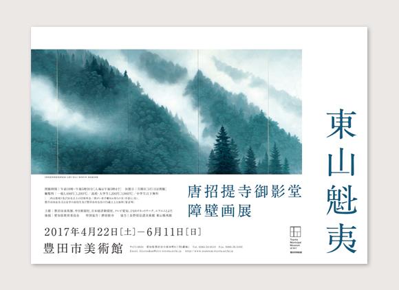 WORKS|東山魁夷 唐招提寺御影堂障壁画展_e0206124_222541.jpg