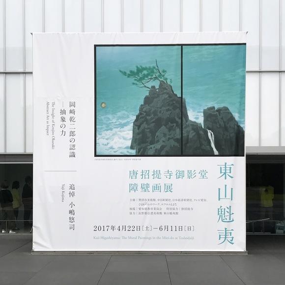 WORKS|東山魁夷 唐招提寺御影堂障壁画展_e0206124_2233258.jpg