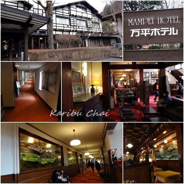 軽井沢・万平ホテル_c0079828_17323291.jpg