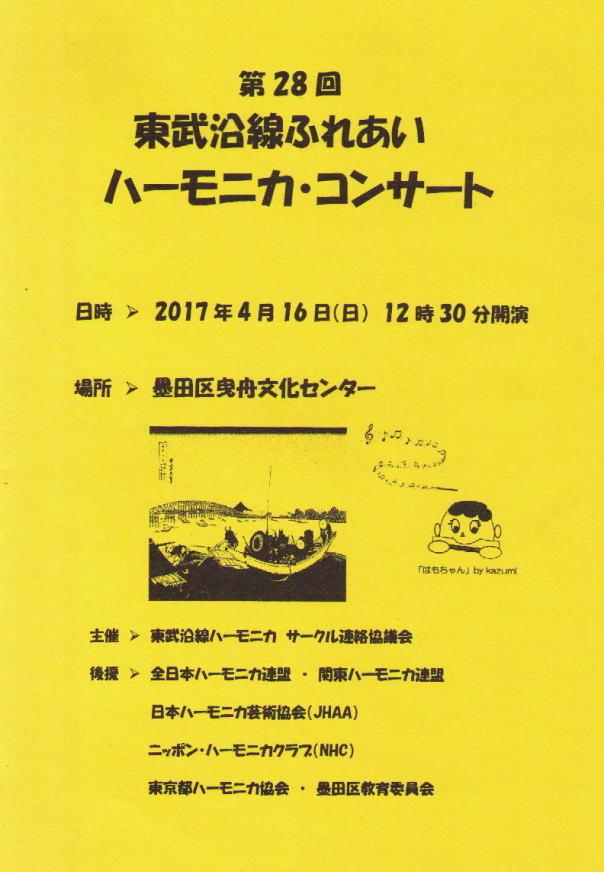 第28回東武沿線ふれあいハーモニカ・コンサート_c0365829_17333611.jpg