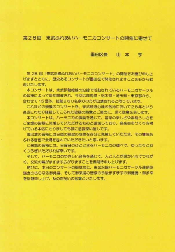 第28回東武沿線ふれあいハーモニカ・コンサート_c0365829_17342437.jpg