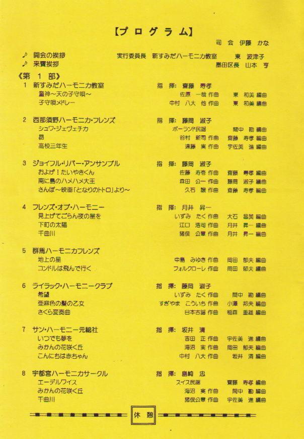 第28回東武沿線ふれあいハーモニカ・コンサート_c0365829_17345825.jpg