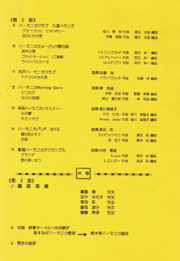 第28回東武沿線ふれあいハーモニカ・コンサート_c0365829_17353482.jpg