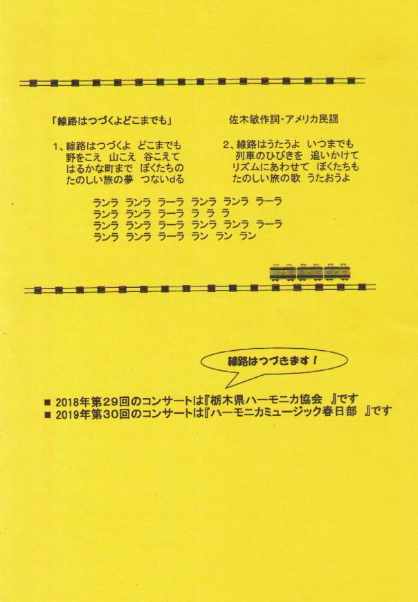 第28回東武沿線ふれあいハーモニカ・コンサート_c0365829_17360561.jpg