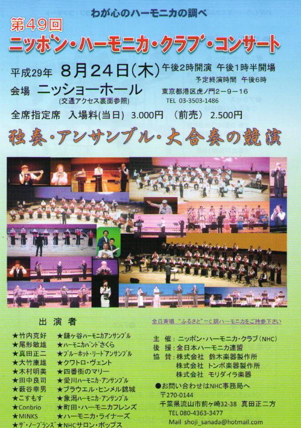 第49回ニッポン・ハーモニカ・クラブ・コンサートのお知らせ_c0365829_17493271.jpg