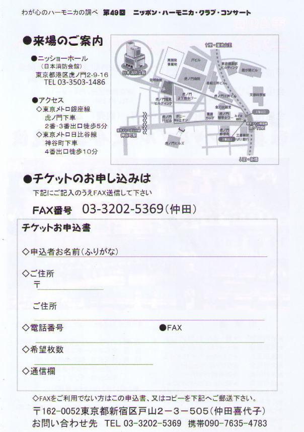 第49回ニッポン・ハーモニカ・クラブ・コンサートのお知らせ_c0365829_17501176.jpg