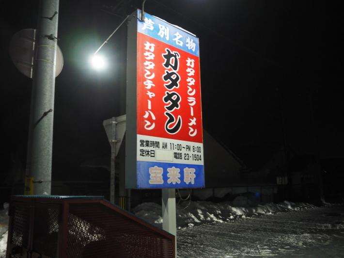 2017.01.04 ジムニー北海道の旅28芦別でガタタンラーメン_a0225740_18244894.jpg