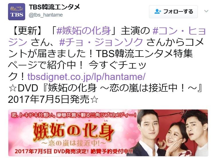 TBS韓流エンタメアプリ「嫉妬の化身」特設サイトオープン_f0378683_21405283.jpg