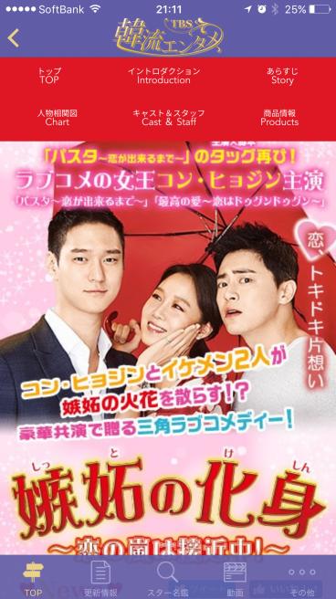 TBS韓流エンタメアプリ「嫉妬の化身」特設サイトオープン_f0378683_21462130.png
