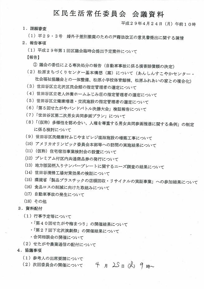 区民生活常任委員会20170425_c0092197_17450342.jpg