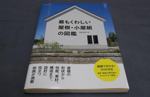 「最もくわしい屋根・小屋組の図鑑」に2件掲載_e0054299_17595878.jpg