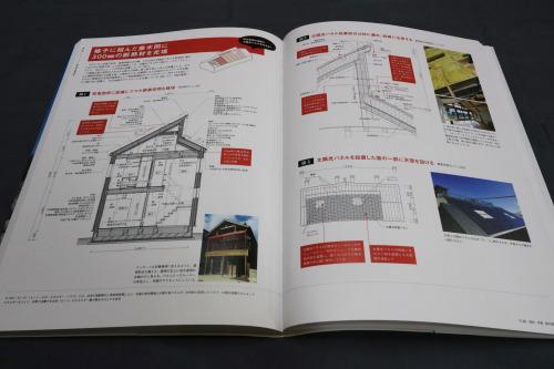 「最もくわしい屋根・小屋組の図鑑」に2件掲載_e0054299_18003443.jpg