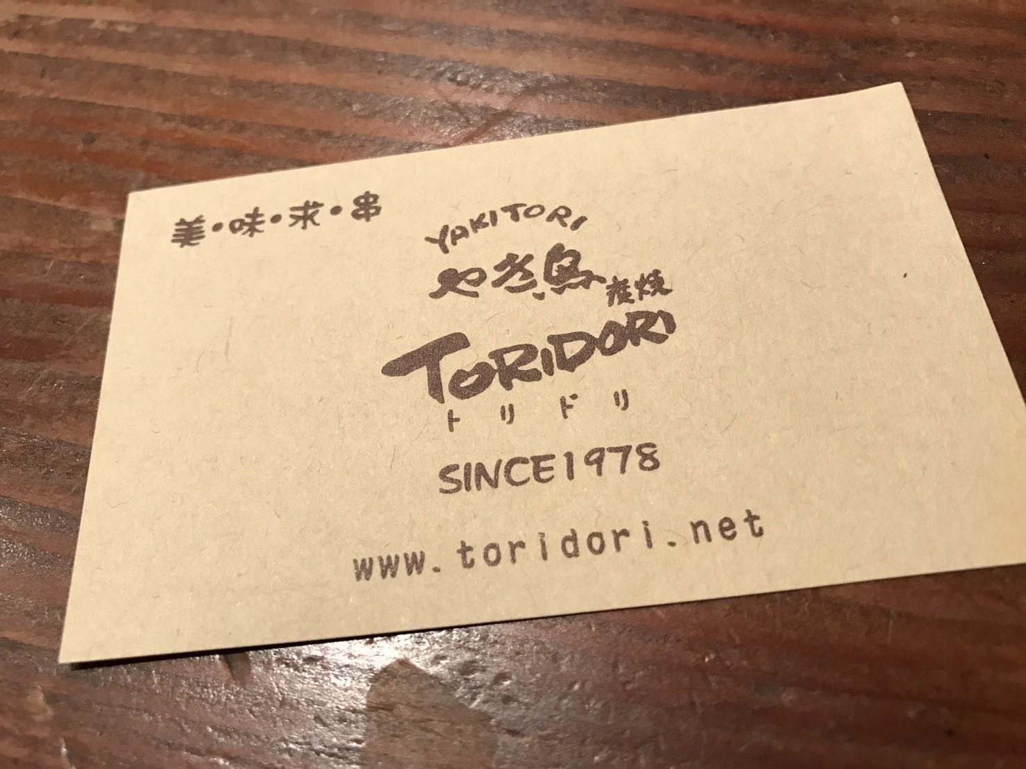 神戸・いきなりステーキ・串焼焼鳥TORIDORI 神戸三宮_e0115904_17363378.jpg