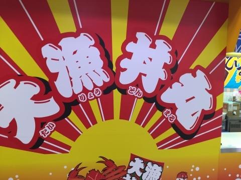 駅南イオン  大漁丼丸_e0115904_18091229.jpg