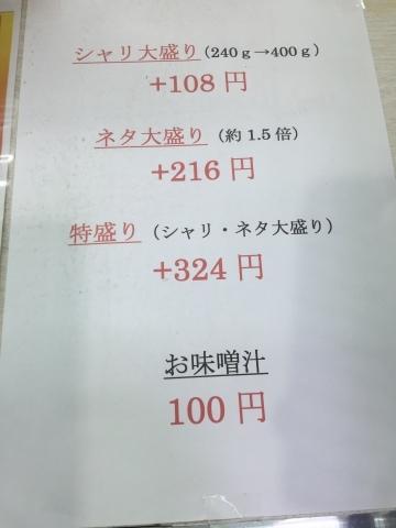 駅南イオン  大漁丼丸_e0115904_18155071.jpg