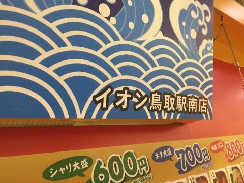 駅南イオン  大漁丼丸_e0115904_18160082.jpg