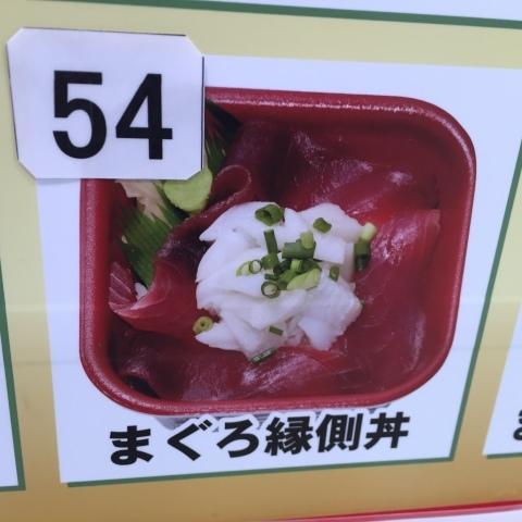 駅南イオン  大漁丼丸_e0115904_18390831.jpg