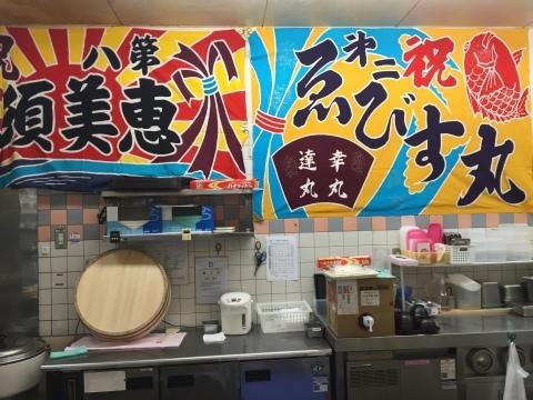 駅南イオン  大漁丼丸_e0115904_18391171.jpg