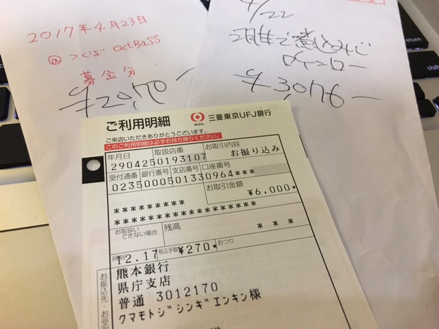 熊本への募金報告/2017.4.25_d0166925_1745564.jpg