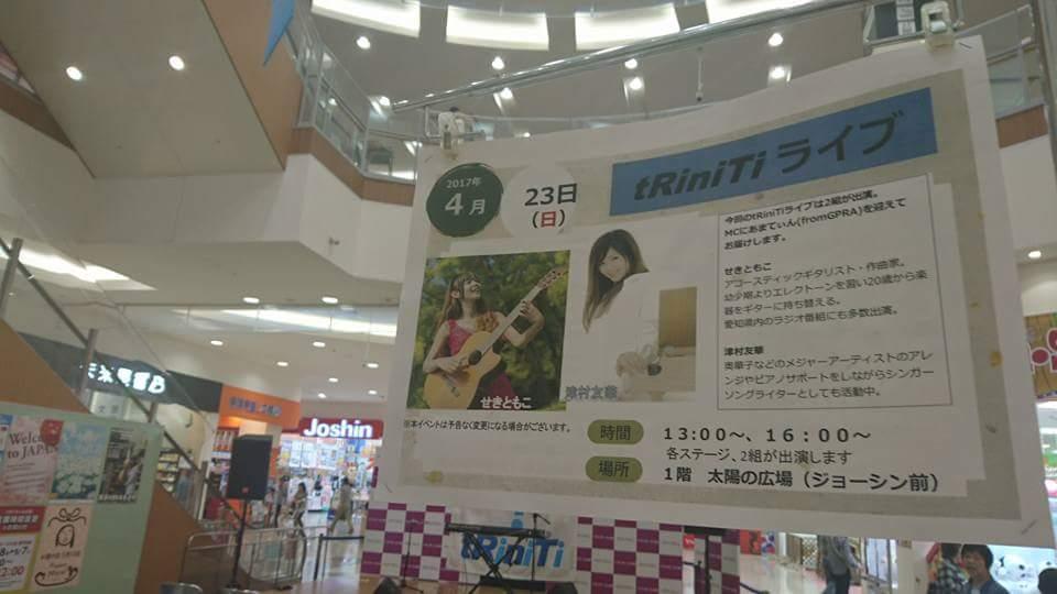 イオン大垣でライブ!_f0373339_1139337.jpg