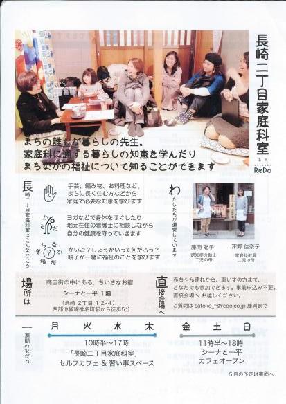立ち食いうどん屋の外国人旅行者と豊島区椎名町のインバウンドの話_b0235153_11131487.jpg