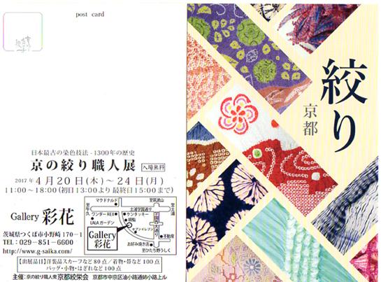 展示会スケジュールのお知らせ_e0109554_8395887.jpg