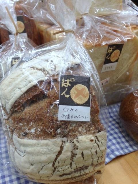 あいゆうわいえのパン_b0279058_16262737.jpg