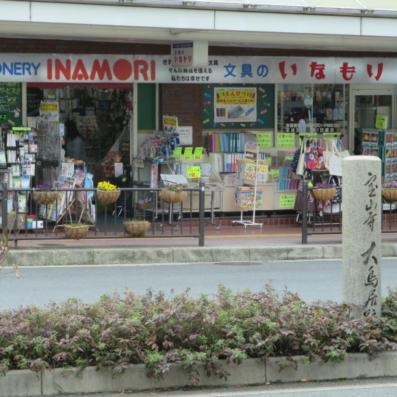 奈良から京都へ行くだけの話なのに結局四条畷とかどこいっとんねんちゅう話。_c0001670_20512568.jpg