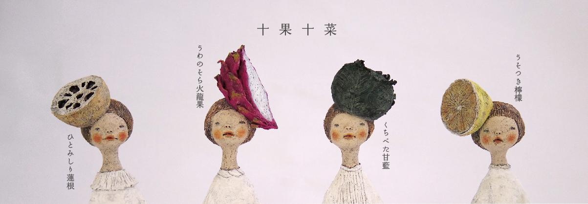 keizuka masayo作品展「十果十菜」_e0083986_19452527.jpg
