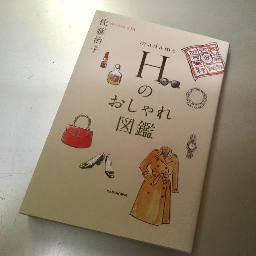 えっ?madameHの本、第4弾発売_b0210699_00382529.jpg