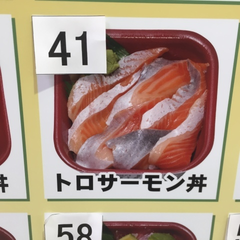 駅南イオン  大漁丼丸_e0115904_02354766.jpg
