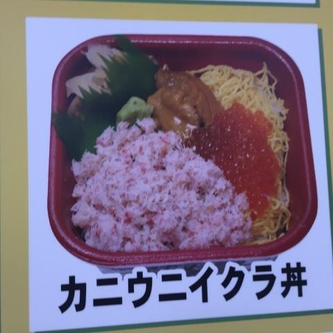駅南イオン  大漁丼丸_e0115904_02455027.jpg