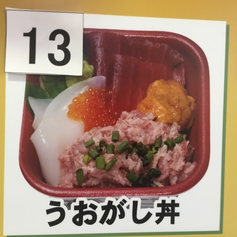 駅南イオン  大漁丼丸_e0115904_02490029.jpg