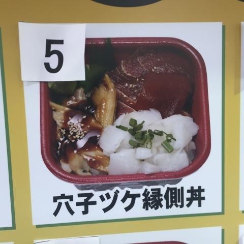 駅南イオン  大漁丼丸_e0115904_03011051.jpg