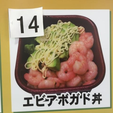 駅南イオン  大漁丼丸_e0115904_03025477.jpg