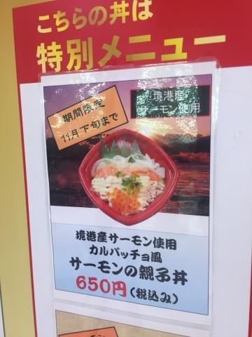 駅南イオン  大漁丼丸_e0115904_03075584.jpg