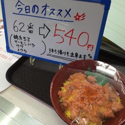 駅南イオン  大漁丼丸_e0115904_03131427.jpg