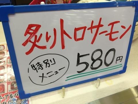 駅南イオン  大漁丼丸_e0115904_04393255.jpg
