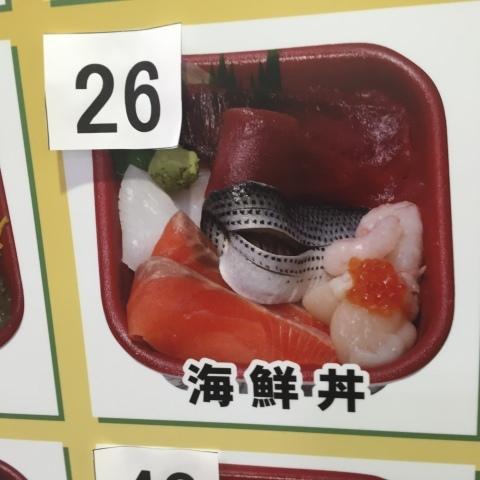 駅南イオン  大漁丼丸_e0115904_04423685.jpg