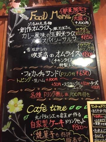 喫茶 1er ぷるみえ (カレー風味の豚そぼろと五穀米ライス 冷静スパイシーサルサ)_e0115904_15551175.jpg