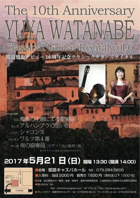 Classical Guitar Recital vol.6デビュー10周年記念リサイタル _d0077106_00501282.jpg