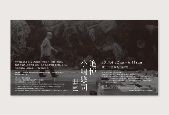 WORKS|追悼 小嶋悠司_e0206124_18470132.jpg