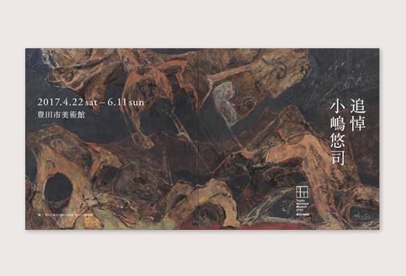 WORKS|追悼 小嶋悠司_e0206124_18472449.jpg